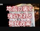 【地震の裏で強行される移民政策】3年間で永住権 (狂気の安倍内閣)