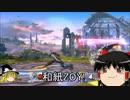 【ゆっくり実況】スマブラ for WiiUを極端に遊びまくれ!【Part6】