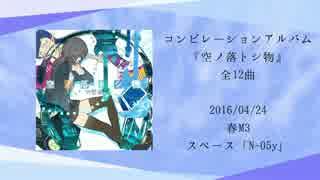 【XFD】空ノ落トシ物/V.A.【M3】