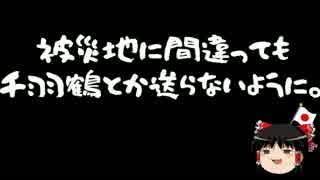 【ゆっくり保守】韓国が日本に4人送るってさ。