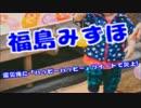 福島みずほ熊本大震災後に「ハッピーハッピー」とツイートし大炎上!!