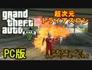 【GTA5】せっかくだからカオスモードで超次元トライアスロンに挑戦だ!