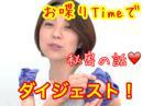 早川亜希動画#276≪お喋りTime秘密の話や○○な話など!≫