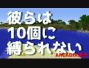 【マインクラフト】彼らは10個に縛られない 第1回【ARCADIA実況】