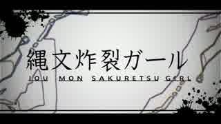 【ニコカラ】縄文炸裂ガール ≪on vocal≫