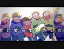 第51位:【手描きおそ松さん】か/ら/っ/ぽ/の/ま/に/ま/に thumbnail
