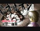 【偽実況】器物破損コンビが友情を修復するまで(仮)[肆]【ICO】 thumbnail