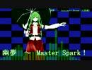 【東方】幽夢 ~ Master Spark!【アレンジ】
