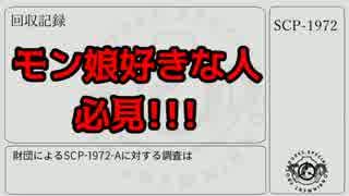 [ゆっくり] SCP-1972 [紹介]
