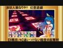 【東方】汝は人狼なりや? 幻想遊戯【5-???N】