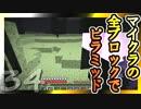 【Minecraft】マイクラの全ブロックでピラミッド Part34【ゆっくり実況】