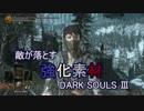 ダークソウル3 武器強化素材マラソン全集  DARKSOULS3 thumbnail