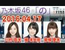 乃木坂46の「の」 2016年04月17日