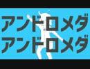【歌ってみた】アンドロメダアンドロメダ【Sou×Eve】 thumbnail