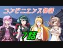 【Minecraft】コンビニエンス物語第7話 【ゆかマキずん子実況】