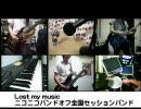 ニコニコバンドオフメンバーで「Lost my music」をセッションしてみた。