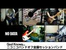 ニコニコバンドオフメンバーで「God knows...」をセッションしてみた