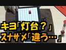 【あなろぐ部】ドットでお絵描き対決!「PIX」を実況02