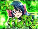 コスプレゾーン+ストーリー系リーチ(墨俣一夜城)