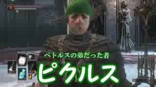 【ダークソウル3】信仰99ピクルスがクソホストを制裁 part1【実況】