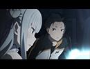 Re:ゼロから始める異世界生活 第3話「ゼロから始まる異世界...