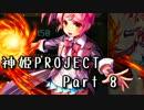 [ゆっくり実況]話題の神ゲーをやろう Part.8[神姫Project]