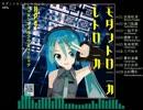 【#EDM.#初音ミク】NP4 モダントロニカ レトロニカ【アルバムクロスフェード】