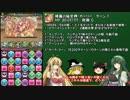 【パズドラ】第28回 チャレンジダンジョンLv10 ゆっくり&ずんマキ実況