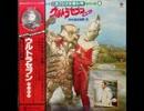 ウルトラオリジナルBGMシリーズ8  ウルトラセブンパートⅡ  冬木透の世界5