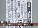 【熊本地震】エコノミー症候群への配慮と、公共建築の冗長性確保を[桜H28/4/20]