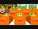 【Minecraft】ドラゴンクエスト サバンナ