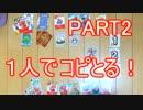 【実況】1人でコピとる!part2【カービィのコピとる!】