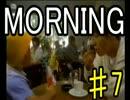 【MORNING】MOTHER風RPGを実況プレイpart7 thumbnail