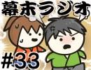 第80位:[会員専用]幕末ラジオ 第三十三回(おこ西郷スペシャル)