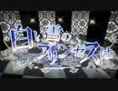 【MMDおそ松さん】アlナlザlー:白lいl雪l