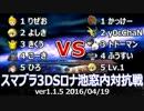 【スマブラ3DS】ロナウジーニョ池田窓内対抗戦(ストック引継ぎ/5on5) Part2
