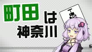 【結月ゆかり】東京モノクロ【ガルナ/オワタP】