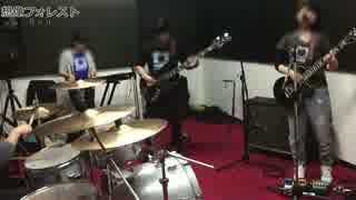 バンドで想像フォレストを演奏してみた【じん(自然の敵P)】
