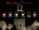 【おそ松さん】ホラーゲーム-MIRROR- part3