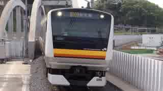 南多摩駅(JR南武線)を通過・発着する列車を撮ってみた