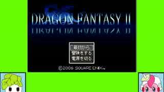 #1 わがマイゲーム劇場『DRAGON FANTASY Ⅱ』
