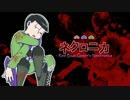 【卓ゲ松さん】赤青緑でネクロニカ【Part.5】