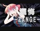 懺悔 -ZANGE- feat.重音テト