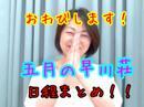 早川亜希動画#279≪5月早川荘予定★≫