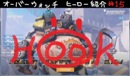 オーバーウォッチ ヒーロー紹介#15 ロードホッグ
