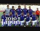 【高画質であのゴールを】 2010W杯 日本代表全ゴール&全失点