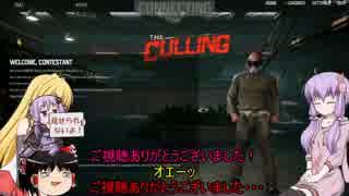 [The Culling]ゆかりさんがハンガーゲームに参加する話[VOICEROID+ゆっくり実況]