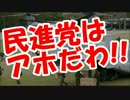 "【熊本地震】民進党が""震災支援中止""を政"