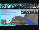 【Minecraft】ダイヤ10000個のマインクラフト Part38【ゆっくり実況】