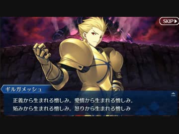 Fate/Grand Order ギルガメッシュ幕間の物語 開闢の理 by かい ゲーム ...